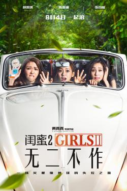 Girls vs Gangsters,闺蜜2,闺蜜2:无二不作(1080P)