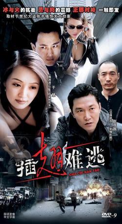 cha chi,中剧《插翅难逃》29集全集(720P)