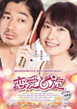 MIX,恋爱回旋,混合双打,乒乓情人梦(1080P)