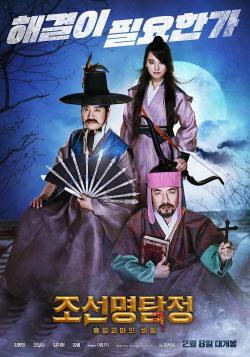 SECRET,朝鲜名侦探:吸血怪魔的秘密(1080P)