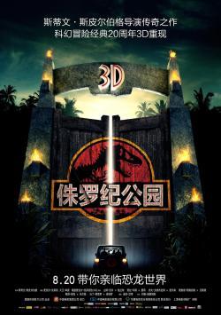 Jurassic Park,[4K电影]侏罗纪公园1[2160P](蓝光原版)