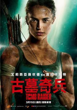 Tomb Raider,古墓丽影:源起之战,盗墓者罗拉,古墓奇兵[杜比全景声](蓝光原版)