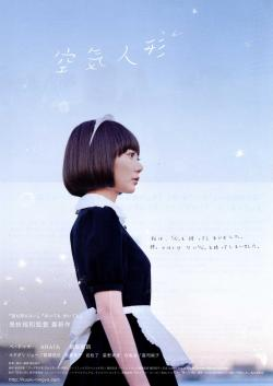 Air.Doll.,空气人偶,空气人形,援胶女郎(1080P)