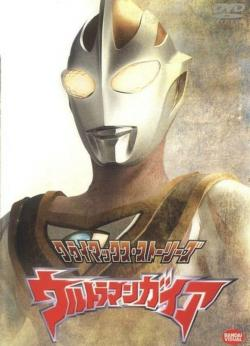 Ultraman Gaia,日剧《盖亚奥特曼 》51全集(1080P)