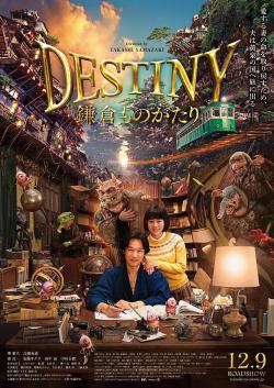 Destiny The Tale of Kamakura,镰仓物语(1080P)