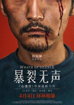 Wrath of Silence  ,暴裂无声,恶人,寻山,山野追踪(1080P)