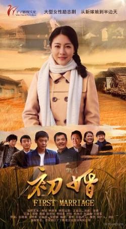 First Marriage,中剧《初婚》38集全集(1080P)