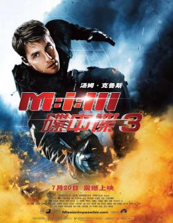 Mission Impossible III,[4K电影]碟中谍3,职业特工队3[2160P](蓝光原版)