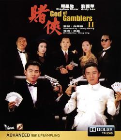 God of Gamblers,赌侠1(蓝光原版)