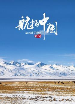 Aerial China,纪录片: 航拍中国 第一季(全6集)(1080P)