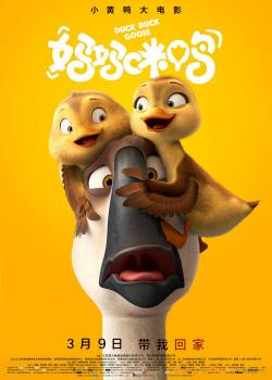Duck.Duck.Goose,妈妈咪鸭[4K&1080P](2160P)
