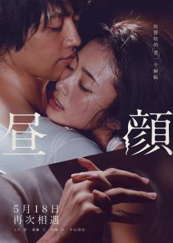 Hirugao,昼颜,昼颜 电影版(蓝光原版)