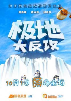 Polar Adventure,极地大反攻(1080P)