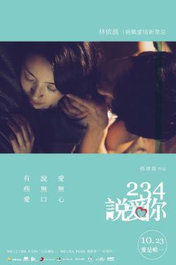 Another Woman,234说爱你,我心凝望的爱情(1080P)