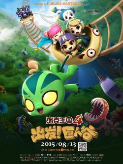 Roco Kingdom 4,洛克王国4:出发!巨人谷(1080P)
