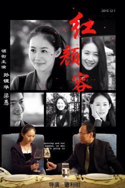 Hong Yan Rong,红颜容(1080P)