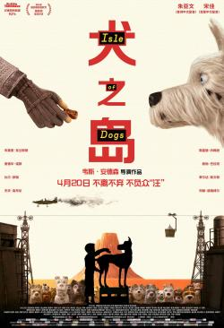 Isle of Dogs,犬之岛,小狗岛,汪星人之岛(蓝光原版)