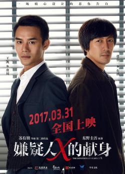 Suspect X,嫌疑人X的献身(1080P)