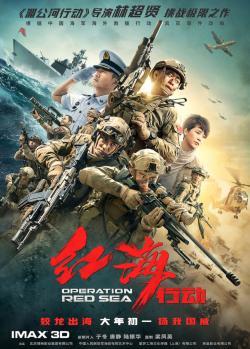 Operation Red Sea,红海行动,刀锋·红海行动(蓝光原版)