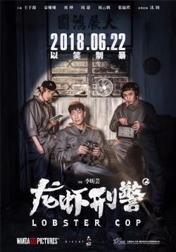 Lobster Cop,龙虾刑警[4K&1080P](2160P)