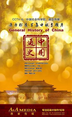 General History of China,纪录片: 中国通史(全100集)(720P)