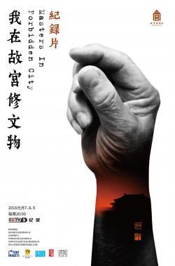 Masters in Forbidden City,纪录片:我在故宫修文物【全三集】(1080P)