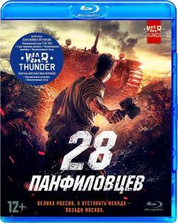 Panfilovs 28,潘菲洛夫28勇士(蓝光原版)