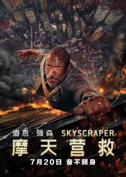 Skyscraper,摩天营救,摩天大楼,高凶浩劫,高耸入云(1080P)