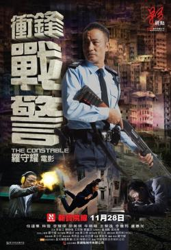 The Constable,警长,冲锋战警(蓝光原版)