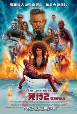 Deadpool 2,死侍2[未分级加长版](蓝光原版)
