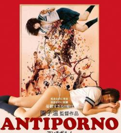 Antiporno,反情色,不是色情电影,这不是色情电影(蓝光原版)