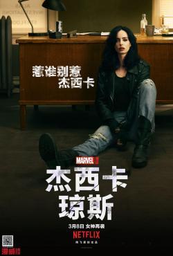 Jessica Jones Season 2,美剧《杰西卡·琼斯》第二季23集全集(1080P)