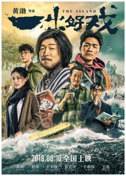 The Island ,一出好戏(1080P)