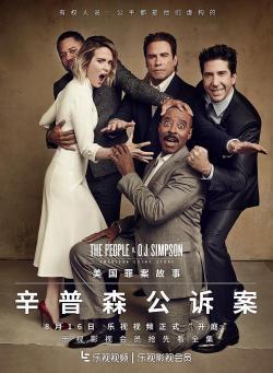 American Crime Story S01,美剧《美国犯罪故事》第一季10集全集(1080P)
