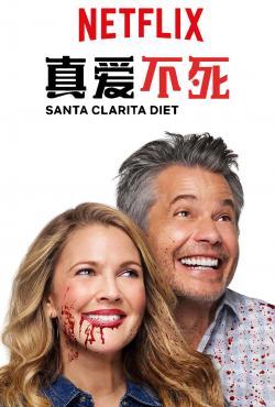 Santa Clarita Diet Season S02,美剧《真爱不死》第二季10集全集(1080P)