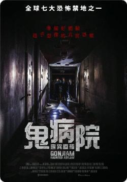Gonjiam Haunted Asylum,昆池岩,鬼病院:灵异直播,疯人院逐个捉(蓝光原版)