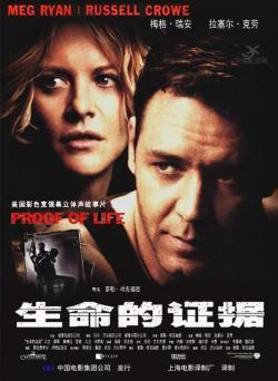 Proof of Life,生命的证据,一线生机,生还元素,千惊万险(1080P)