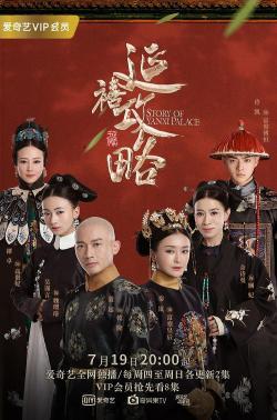 Story of Yanxi Palace,中剧《延禧攻略》70集全集(1080P)