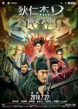 Detective Dee The Four Heavenly Kings,狄仁杰之四大天王(1080P)