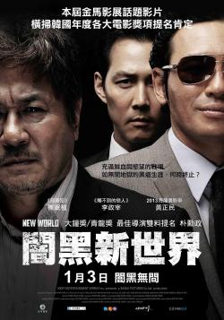 New World,新世界【 血腥演绎韩国版《无间道》】(蓝光原版)