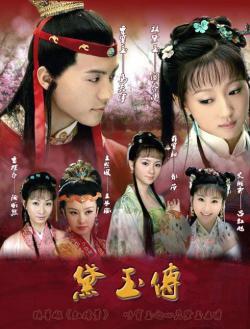 dai yu,中剧《黛玉传》35集全集(720P)