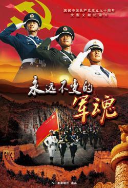 Eternal military soul,纪录片: 永远的军魂(全6集)(1080i)