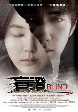 Blind,盲证,盲,盲症,盲眼(蓝光原版)
