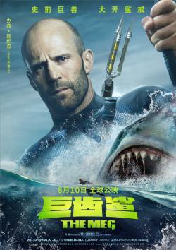 The Meg,巨齿鲨,极悍巨鲨,麦格[非高清尝鲜版](1080P)