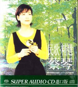 DSD-DFF,【DSD】SACD-DSD-DFF音乐:中国群星汇集01(DFF)