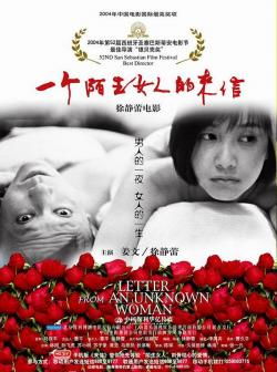 Letter from an Unknown Woman,一个陌生女人的来信(720P)