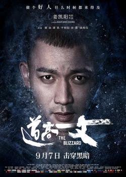 The Blizzard,[4K电影]道高一丈[4K](2160P)