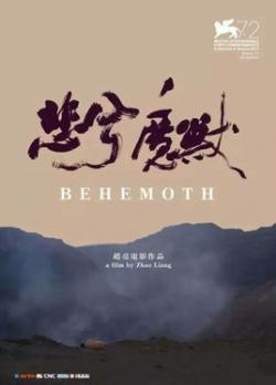 BEHEMOTH,纪录片:悲兮魔兽(蓝光原版)