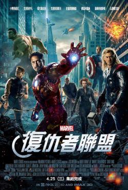 The Avengers,复仇者联盟1 ,复仇者(720P)