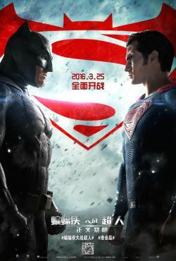 Batman v Superman: Dawn of Justice,蝙蝠侠大战超人:正义黎明,蝙蝠侠大战超人[左右半宽3D](1080P)